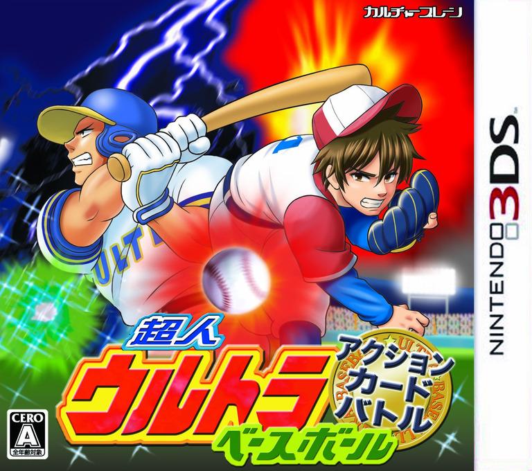 超人ウルトラベースボール アクションカードバトル 3DS coverHQ (BUBJ)