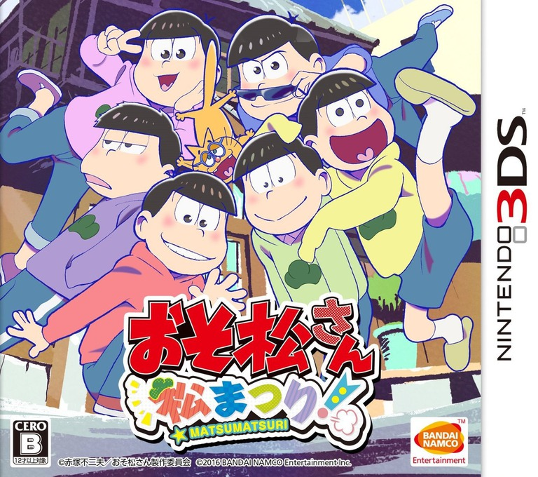 おそ松さん 松まつり 3DS coverHQ (BW3J)