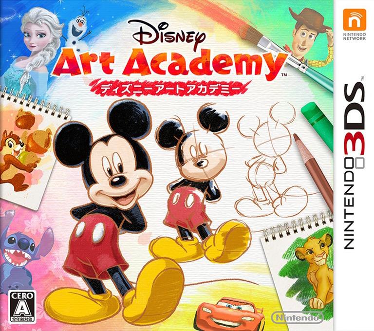 ディズニーアートアカデミー 3DS coverHQ (BWDJ)