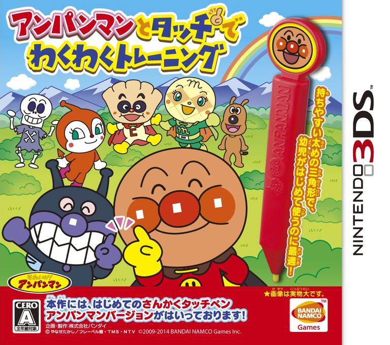 アンパンマンとタッチでわくわくトレーニング 3DS coverHQ (BWTJ)