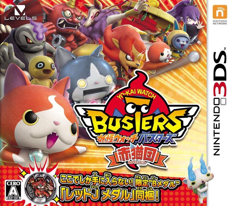 妖怪ウォッチ バスターズ 赤猫団 3DS coverHQ (BYAJ)