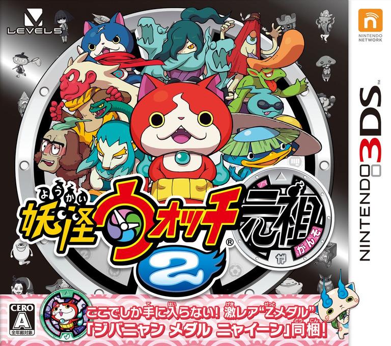 妖怪ウォッチ2 元祖 3DS coverHQ (BYGJ)