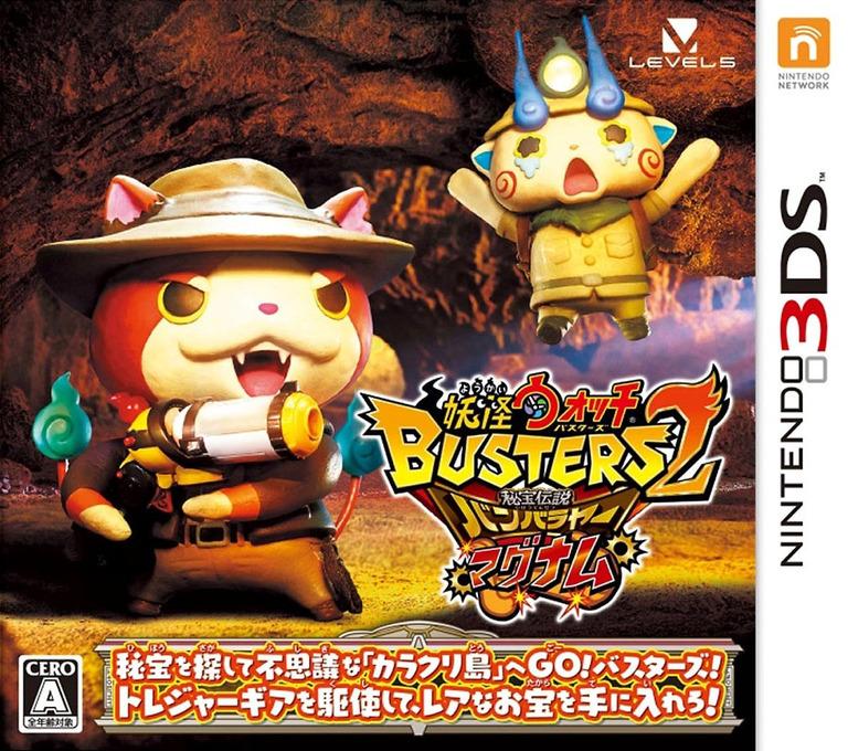 妖怪ウォッチバスターズ2 秘宝伝説バンバラヤー マグナム 3DS coverHQ (BYMJ)