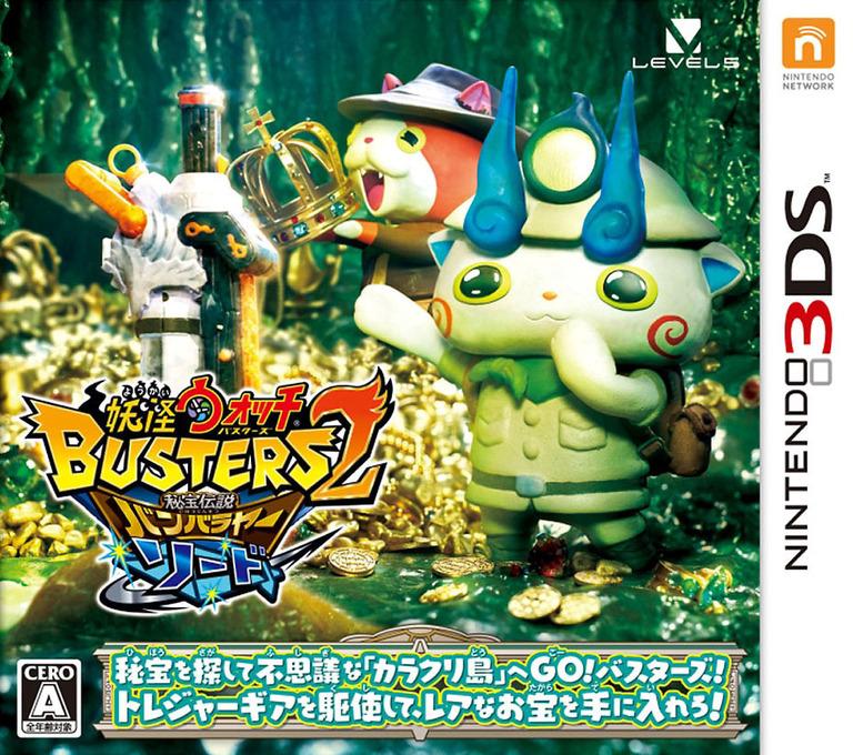 妖怪ウォッチバスターズ2 秘宝伝説バンバラヤー ソード 3DS coverHQ (BYNJ)