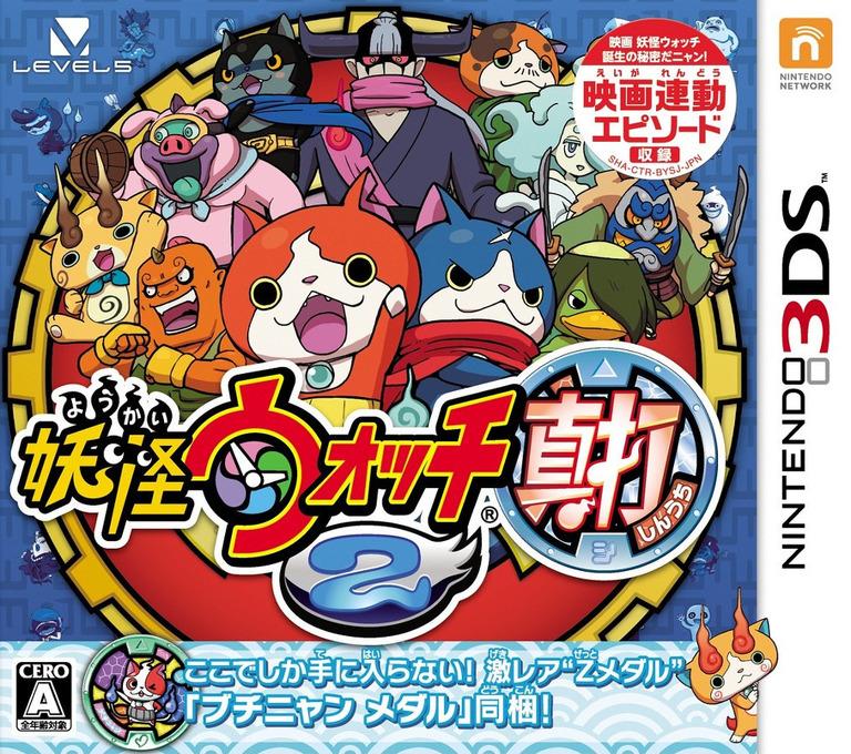 妖怪ウォッチ2 真打 3DS coverHQ (BYSJ)