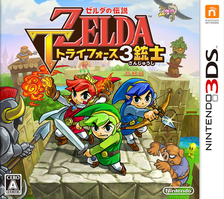 ゼルダの伝説 トライフォース3銃士 3DS coverHQ (EA3J)