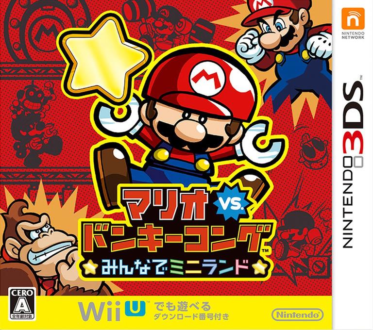 マリオvs.ドンキーコング みんなでミニランド 3DS coverHQ (JYLJ)