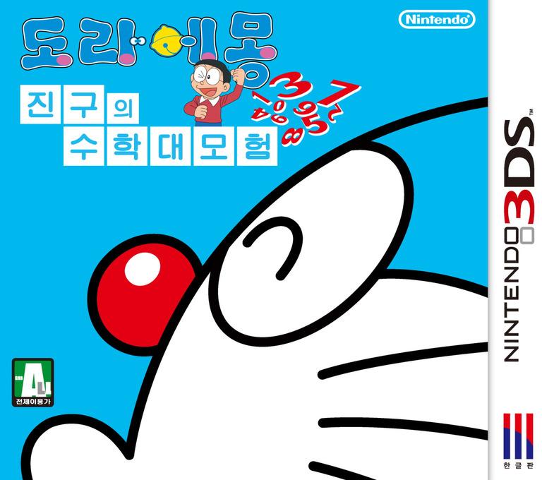 도라에몽 진구의 수학 대모험 3DS coverHQ (ADWK)