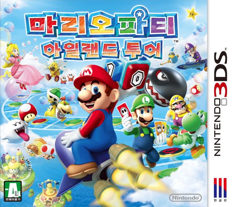 마리오 파티 아일랜드 투어 3DS coverHQ (ATSK)