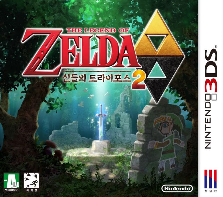 젤다의 전설 신들의 트라이포스 2 3DS coverHQ (BZLK)