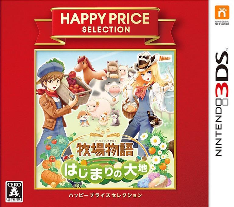 牧場物語 はじまりの大地 3DS coverHQB (ABQJ)