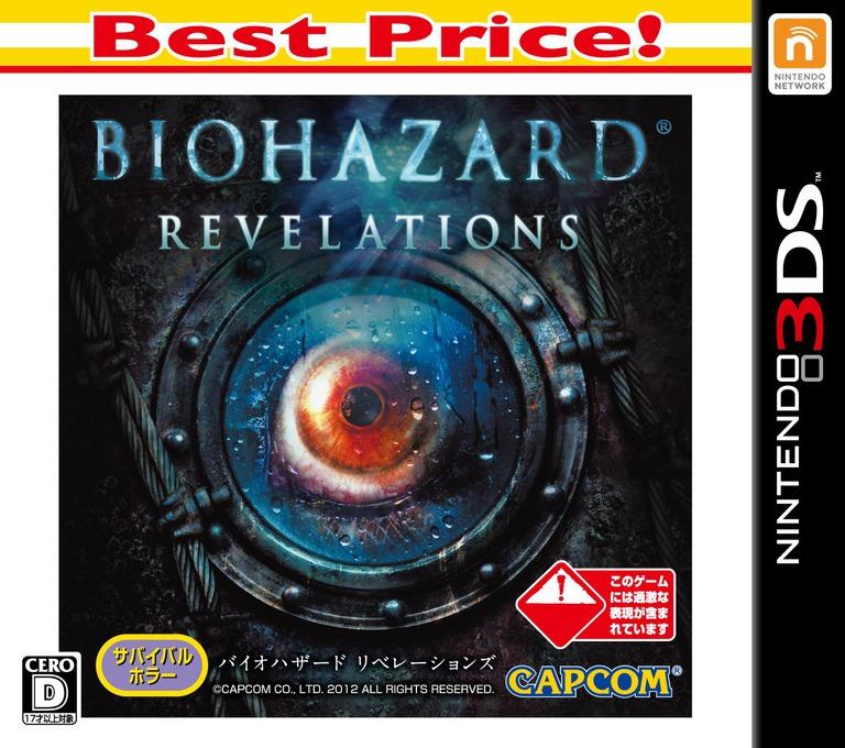 バイオハザード リベレーションズ 3DS coverHQB (ABRJ)