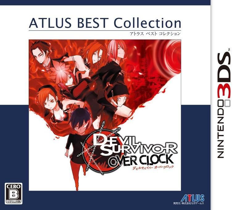 デビルサバイバー オーバークロック 3DS coverHQB (ADVJ)