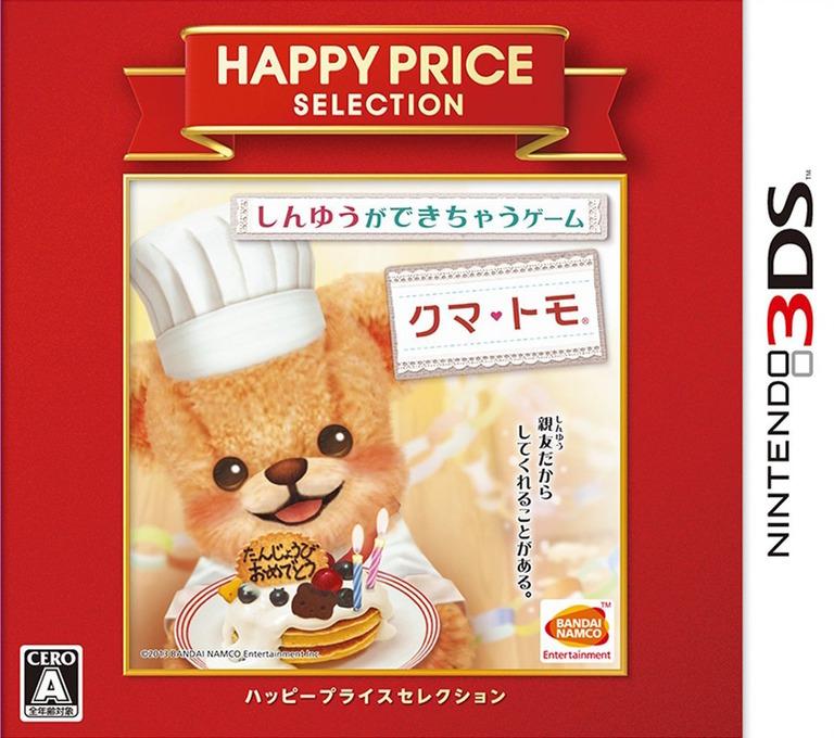 クマ・トモ 3DS coverHQB (AKMJ)