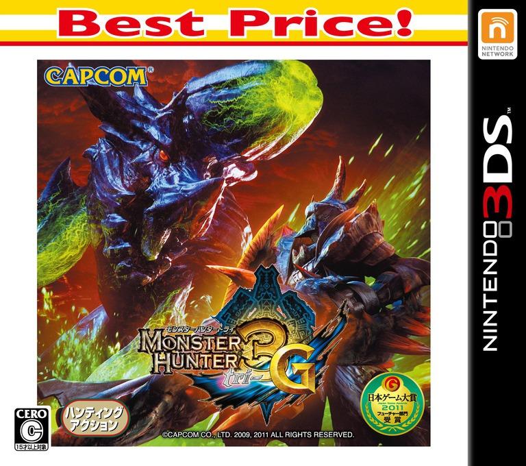 モンスターハンター3(トライ)G 3DS coverHQB (AMHJ)