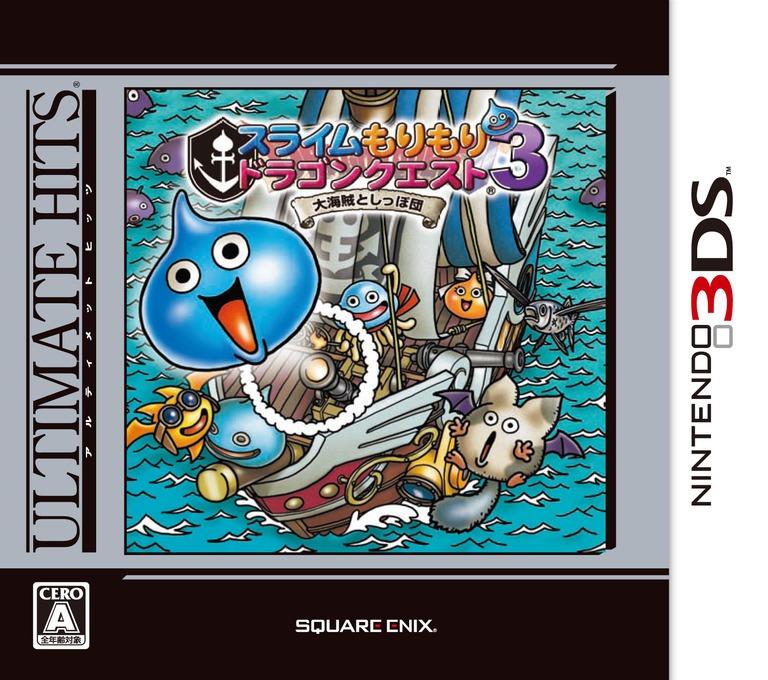 スライムもりもりドラゴンクエスト3 大海賊としっぽ団 3DS coverHQB (AMRJ)