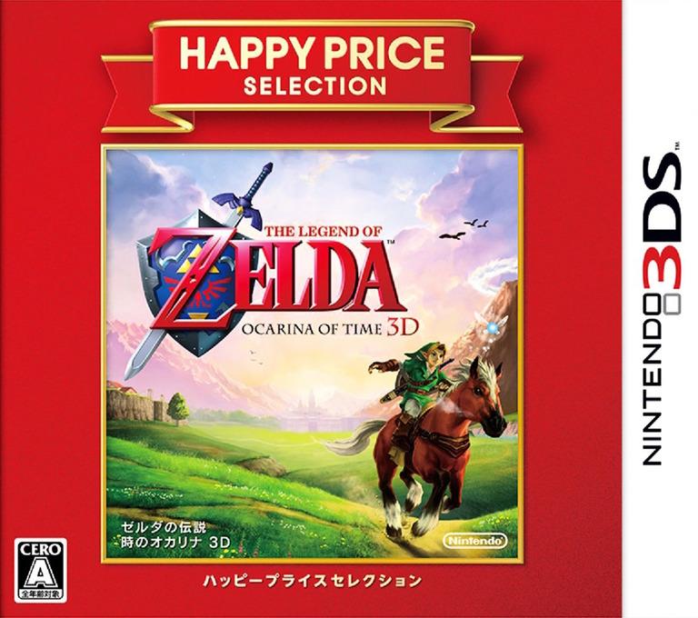 ゼルダの伝説 時のオカリナ 3D 3DS coverHQB (AQEJ)