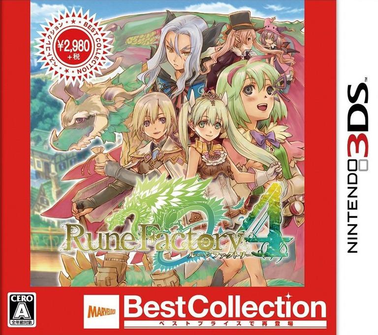ルーンファクトリー4 3DS coverHQB (AR4J)