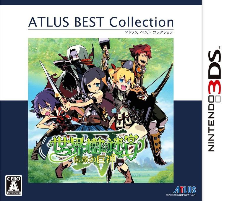 世界樹の迷宮IV 伝承の巨神 3DS coverHQB (ASJJ)