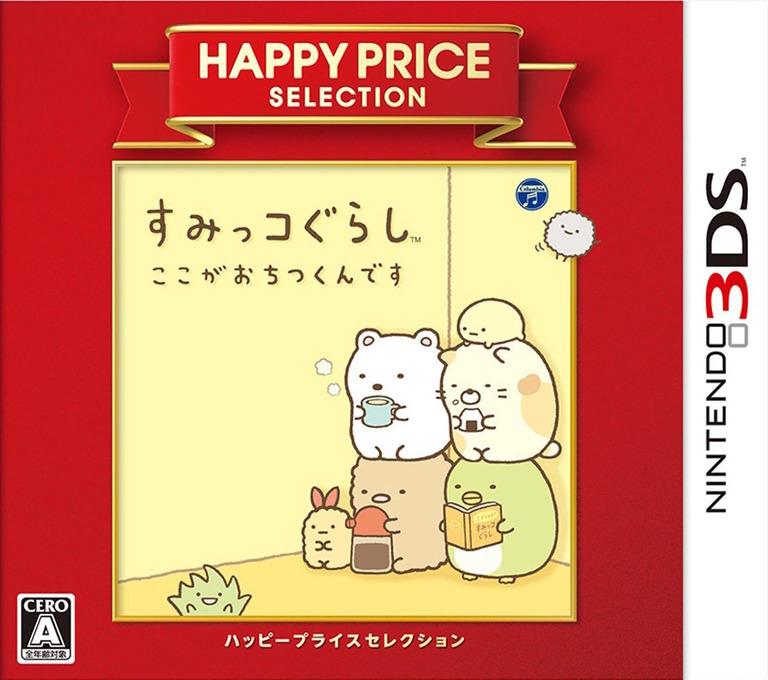 すみっコぐらし ここがおちつくんです 3DS coverHQB (BCNJ)