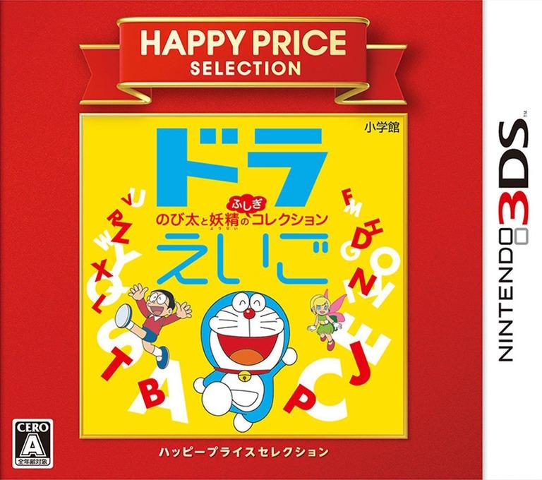 ドラえいご のび太と妖精のふしぎコレクション 3DS coverHQB (BDEJ)