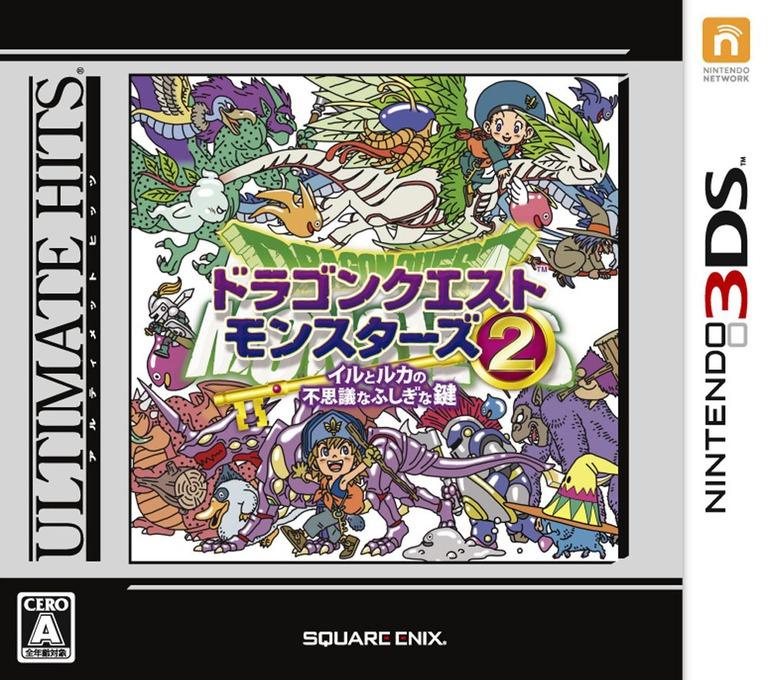 ドラゴンクエストモンスターズ2 イルとルカの不思議なふしぎな鍵 3DS coverHQB (BDMJ)