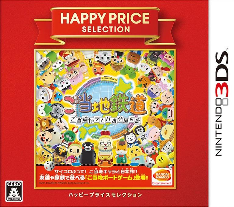 ご当地鉄道 〜ご当地キャラと日本全国の旅〜 3DS coverHQB (BLTJ)