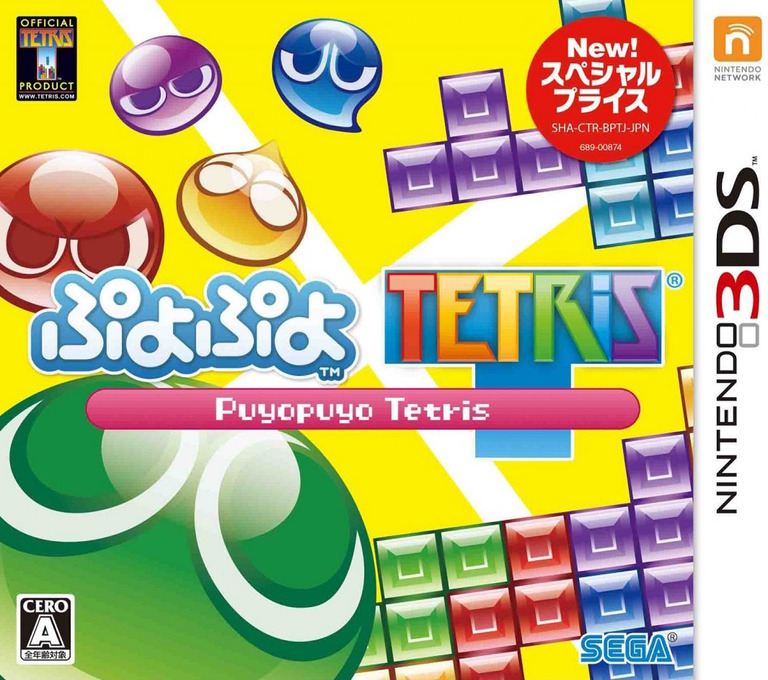ぷよぷよテトリス 3DS coverHQB (BPTJ)