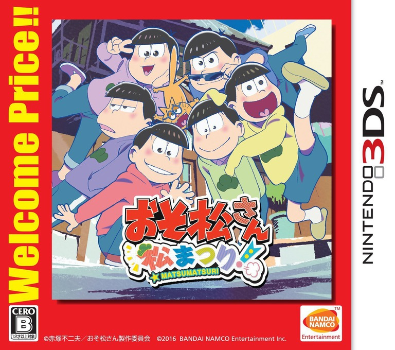 おそ松さん 松まつり 3DS coverHQB (BW3J)