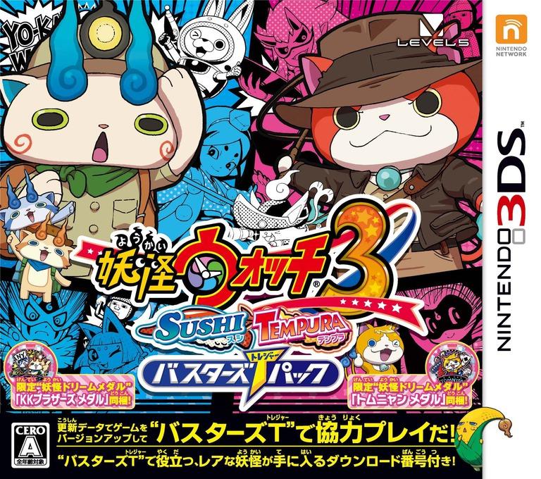 妖怪ウォッチ3 SUSHI (スシ) 3DS coverHQB (BY3J)