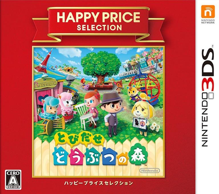 とびだせ どうぶつの森 3DS coverHQB (EGDJ)