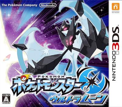 3DS coverM (A2BJ)