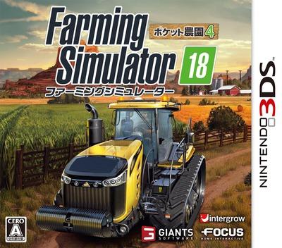 ファーミングシミュレーター18 ポケット農園4 3DS coverM (A8FJ)