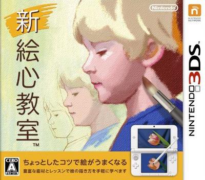 新 絵心教室 3DS coverM (AACJ)