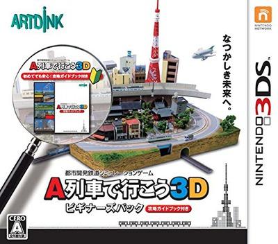 A列車で行こう3D 3DS coverM (AALJ)