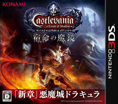 Castlevania - Lords of Shadow - 宿命の魔鏡 3DS coverM (ACFJ)