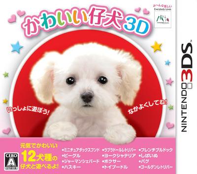 かわいい仔犬3D 3DS coverM (ACTJ)