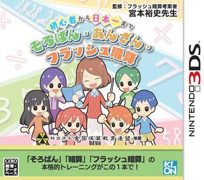 初心者から日本一まで そろばん・あんざん・フラッシュ暗算 3DS coverM (AFUJ)