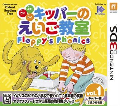 キッパーのえいご教室 Floppy's Phonics vol.1 キッパー編 3DS coverM (AFZJ)