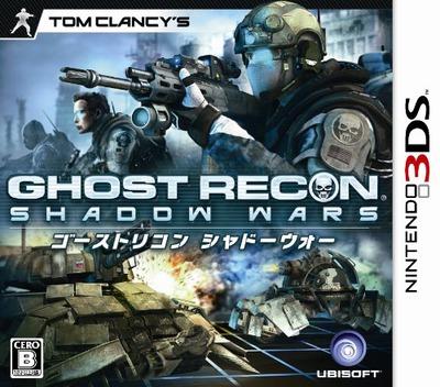 ゴーストリコン シャドーウォー 3DS coverM (AGRJ)
