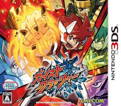 ガイストクラッシャー 3DS coverM (AGYJ)