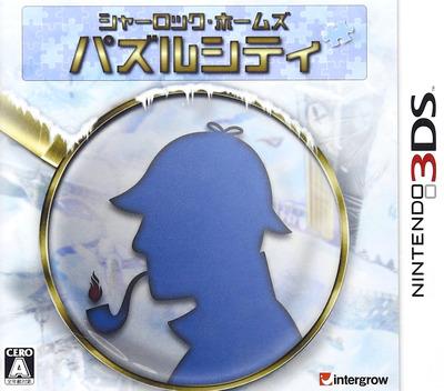 シャーロック・ホームズ パズルシティ 3DS coverM (AHAJ)