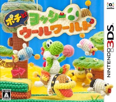 ポチと!ヨッシー ウールワールド 3DS coverM (AJNJ)