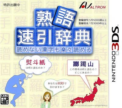 熟語 速引辞典 3DS coverM (AJXJ)