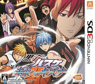 黒子のバスケ 未来へのキズナ 3DS coverM (AK5J)