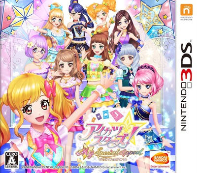 アイカツスターズ!Myスペシャルアピール 3DS coverM (AKFJ)