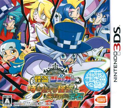 怪盗ジョーカー 時を超える怪盗と失われた宝石 3DS coverM (AKJJ)