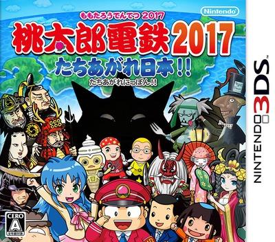 桃太郎電鉄2017 たちあがれ日本!! 3DS coverM (AKQJ)