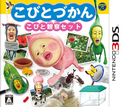 こびとづかん こびと観察セット 3DS coverM (AKVJ)