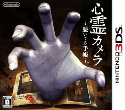 心霊カメラ 〜憑いてる手帳〜 3DS coverM (ALCJ)